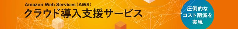 課題解決につながるクラウド導入をフルサポート - Amazon Web Services(AWS)「クラウド導入支援サービス」