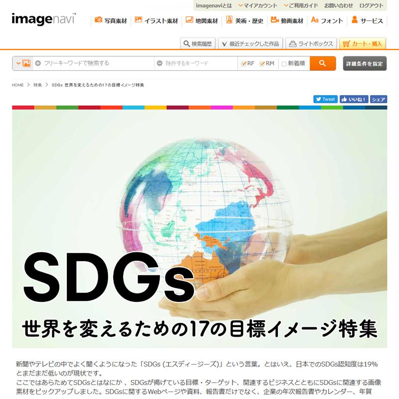 イメージナビ SDGs特集