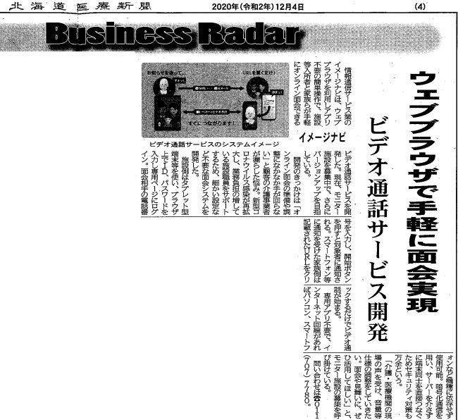 20201204_医療新聞